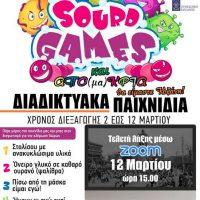 Sourd Games 2021: Διαδικτυακά παιχνίδια, δώρα και φαντασία για τους μικρούς φίλους της Κοζανίτικης Αποκριάς!