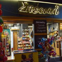Κατάστημα «Σπέσιαλ» στην Κοζάνη: Ό,τι πιο σπέσιαλ με ένα τηλεφώνημα στην πόρτα σας