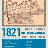 Συμμετοχή της Δημοτικής Βιβλιοθήκης Πτολεμαΐδας στη Διαδημοτική Έκθεση από Βιβλιοθήκες για την Επανάσταση του 1821