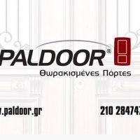 Πόρτες ασφαλείας – θωρακισμένες σε ανταγωνιστικές τιμές
