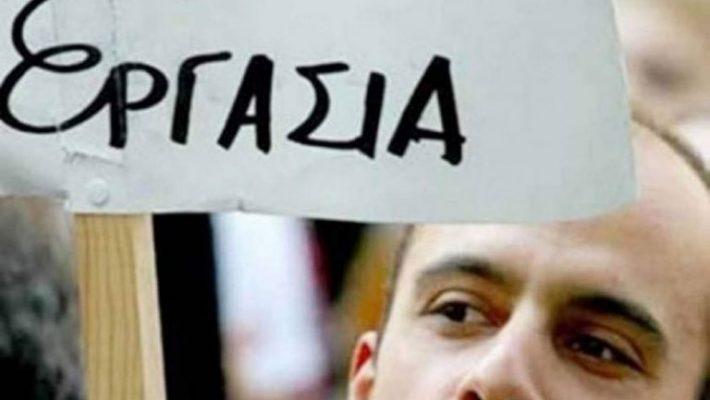 Επιχείρηση στην Κοζάνη επιθυμεί να προσλάβει γυναίκα υπάλληλο για εργασία