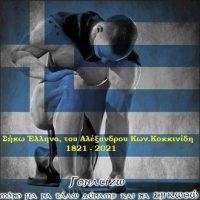 Σήκω Έλληνα – Του Αλέξανδρου Κων. Κοκκινίδη