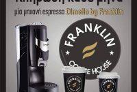 Franklin Coffee House Κοζάνης: Λάβε μέρος στον διαγωνισμό και κέρδισε μια μηχανή espresso Dimello