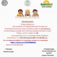 Δήμος Βελβεντού: Έναρξη του διαδικτυακού προγράμματος «Αγωγή Υγείας για Παιδιά»