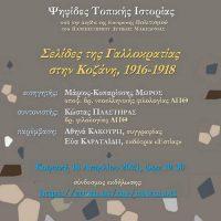«Σελίδες της Γαλλοκρατίας στην Κοζάνη, 1916-1918» – Εκδήλωση από την Εταιρεία Δυτικομακεδονικών Μελετών