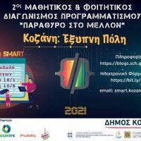 Παράταση έως 17 Μαΐου για τον Μαθητικό και Φοιτητικό Διαγωνισμό Προγραμματισμού «Κοζάνη: Έξυπνη Πόλη – Παράθυρο στο Μέλλον»