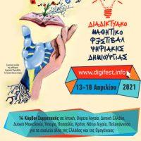 Στις 16 Απριλίου το 10ο Μαθητικό Φεστιβάλ Ψηφιακής Δημιουργίας Κοζάνης