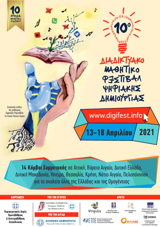 Στις 16 Απριλίου το 10ο Μαθητικό Φεστιβάλ Ψηφιακής Δημιουργίας Κοζάνης -  KOZANILIFE.GR