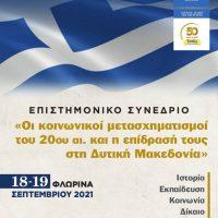 «Οι κοινωνικοί μετασχηματισμοί του 20ου αιώνα και η επίδρασή τους στη Δυτική Μακεδονία»: Επιστημονικό Συνέδριο από την Εταιρεία Μελετών Ανθρωπιστικών Επιστημών Φλώρινας