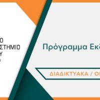 Τηλε-εκδηλώσεις με ελεύθερη πρόσβαση στο κοινό από το Ανοικτό Πανεπιστήμιο Κύπρου 12-16 Απριλίου