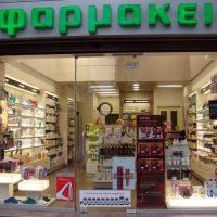 Ζητείται κοπέλα για πλήρη απασχόληση σε φαρμακείο στην Κοζάνη