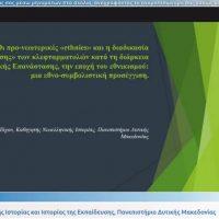 Ολοκληρώθηκε το Διαδικτυακό Συνέδριο του ΠΔΜ: «Ο Πόλεμος της Ανεξαρτησίας και η Συγκρότηση του Ελληνικού  Κράτους. Σύγχρονες Ερμηνείες»