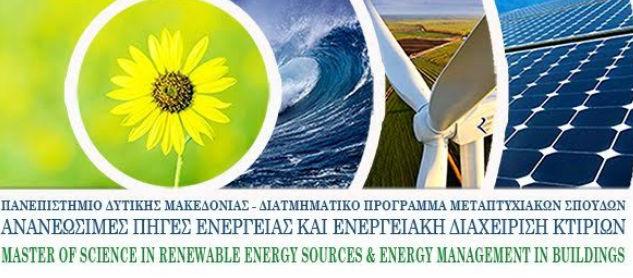 Ξεκινούν στις 10 Μαΐου οι υποβολές αιτήσεων για το Διατμηματικό Πρόγραμμα Μεταπτυχιακών Σπουδών, με τίτλο : «Ανανεώσιμες πηγές ενέργειας & Διαχείριση Ενέργειας στα Κτίρια» των Τμημάτων Μηχανολόγων Μηχανικών & Ηλεκτρολόγων Μηχανικών και Μηχανικών