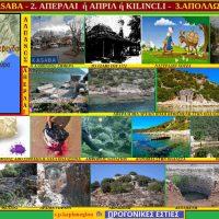 Αλησμόνητες Πατρίδες: Άλπανος, Απερλαί, Αππολωνία: Οικισμοί στην περιοχή της αρχαίας Λυκίας – Του Σταύρου Καπλάνογλου