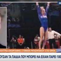 Σοκαριστικές καταγγελίες για τις προπονήσεις ανηλίκων από την πρωταθλήτρια ενόργανης Στεφανί Μπισμπίκου