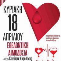 Εθελοντική αιμοδοσία την Κυριακή 18 Απριλίου στην Καρυδίτσα Κοζάνης