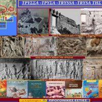 Αλησμόνητες Πατρίδες: Τρύσσα, η άγνωστη αρχαία πόλη της Μικράς Ασίας – Του Σταύρου Καπλάνογλου