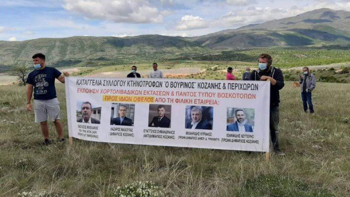 Πραγματοποιήθηκε συγκέντρωση διαμαρτυρίας κτηνοτρόφων κατά της εγκατάστασης φωτοβολταϊκών στα Σιδερά Κοζάνης