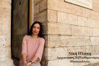 Νέα δράση της Πρωτοβουλίας Νέων Κοζάνης με αφορμή τη Διεθνή Ημέρα Μουσείων