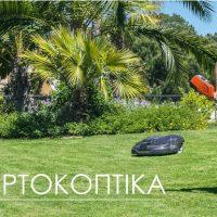 DIMKO: Εργαλεία και μηχανήματα από Kraft & Gardena