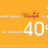 Πολυκατάστημα Δραγατσίκας: Μεγάλη προσφορά με κάθε αγορά προϊόντων Triumph