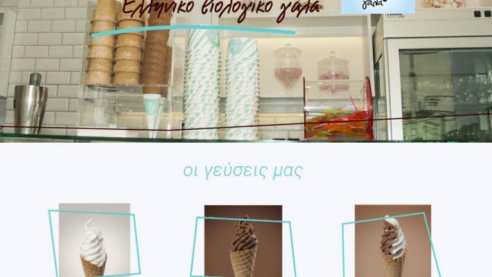 Αυτό είναι το παραδοσιακό βιολογικό παγωτό μηχανής «Κοντογιάννης» από τα Γρεβενά – Βρείτε το στο ErmionioN στο κέντρο της Κοζάνης