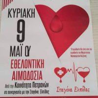 «Σταγόνα Ελπίδας»: Εθελοντική αιμοδοσία στα Πετρανά με αφορμή την Παγκόσμια Ημέρα Μεσογειακής Αναιμίας