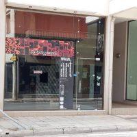 Ενοικιάζεται κατάστημα στην οδό Γκέρτσου στην Κοζάνη και θέση στάθμευσης στην οδό Αριστοτέλους
