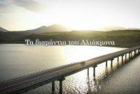 Τα διαμάντια του Αλιάκμονα: Πανέμορφες εικόνες από την ευρύτερη περιοχή των Σερβίων