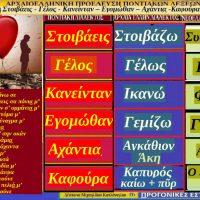 Λέξεις και φράσεις από στίχους ποντιακού τραγουδιού με αρχαιοελληνικές ρίζες – Της Δέσποινας Μιχαηλίδου – Καπλάνογλου