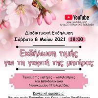 Διαδικτυακή εκδήλωση του Δήμου Εορδαίας με αφορμή την φετινή Γιορτή της Μητέρας