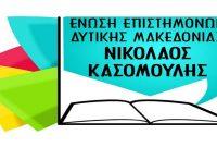 """Ο απολογισμός του 7ου Πανελλήνιου Συνεδρίου """"Ο επαναπροσδιορισμός του Ελληνικού Έθνους σε σχέση με τα Βαλκάνια και τον υπόλοιπο Ευρωπαϊκό χώρο μετά  τον 19ο αιώνα. Ρήξεις και συνέχειες"""""""
