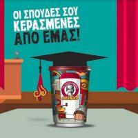 Νέος μεγάλος διαγωνισμός από τα καταστήματα Mikel με δώρο υποτροφίες από τα ΙΕΚ ΠΑΣΤΕΡ