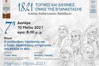 «Ο Αλέξανδρος Υψηλάντης και ο Tudor Vladimirescu, αντιμέτωποι στη Βλαχία το 1821»: Διαδικτυακή εκδήλωση του Συνδέσμου Φιλολόγων Κοζάνης