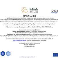 Διαδικτυακή συνάντηση με θέμα: «Μοντέλο Διακυβέρνησης της Δίκαιης Μετάβασης: Εδαφικότητα, δικαιοσύνη και αποτελεσματικότητα»