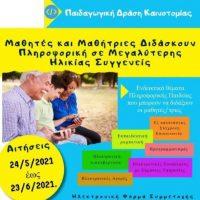 """Παράταση της Παιδαγωγικής Δράσης """"Οι μαθητές διδάσκουν Πληροφορική σε μεγαλύτερης ηλικίας συγγενείς"""" από την Διεύθυνση Εκπαίδευσης Δυτικής Μακεδονίας"""
