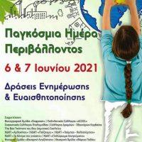 Δράσεις ενημέρωσης και ευαισθητοποίησης από το Δήμο Εορδαίας για την Παγκόσμια Ημέρα Περιβάλλοντος