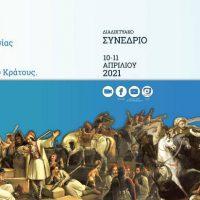 Συγχαρητήρια επιστολή από την Πρόεδρο της Επιτροπής «Ελλάδα 2021» κ. Γιάννα Αγγελοπούλου – Δασκαλάκη για τη διοργάνωση του συνεδρίου του Πανεπιστημίου Δυτικής Μακεδονίας