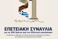 Το νπδδ ΚΟΙΠΠΑΠ και το Βαρβούτειο Δημοτικό Ωδείο Πτολεμαΐδας συμμετέχουν στις 21 δράσεις για τα 200 χρόνια από την έναρξη της Ελληνικής Επανάστασης