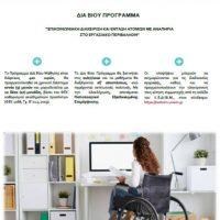 Κ.Ε.ΔΙ.ΒΙ.Μ. Πανεπιστημίου Δυτικής Μακεδονίας: Δια Βίου Πρόγραμμα με τίτλο «Επικοινωνιακή Διαχείριση και ένταξη ατόμων με αναπηρία στο εργασιακό περιβάλλον»