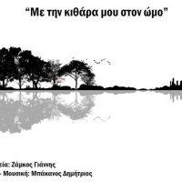 Η ροκ μπαλάντα του Δημήτρη Μπάκανου που ερμηνεύει ο Γιάννης Ζάμκος και έχει τίτλο «Με την κιθάρα μου στον ώμο»