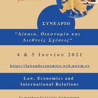 """Το 1ο Πανελλήνιο Συνέδριο με θέμα """"Δίκαιο, Οικονομία και Διεθνείς Σχέσεις"""" από το Τμήμα Διεθνών και Ευρωπαϊκών Σπουδών Πανεπιστημίου Δυτικής Μακεδονίας"""