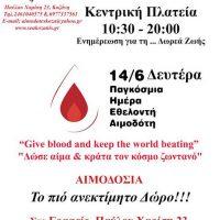 Εθελοντική αιμοδοσία της «Γέφυρας Ζωής» με αφορμή την Παγκόσμια Ημέρα Εθελοντή Αιμοδότη