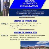 Πρόγραμμα εορτασμού επετείου 200 χρόνων από την θεμελίωση του Ι.Ν. Αγίου Νικολάου Αμυνταίου 1821-2021
