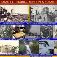 Ο Βενιαμίν Καρίπογλου Επίσκοπος Σερβίων και Κοζάνης, Μέλος της Φιλικής Εταιρείας που άφησε την περιουσία του για κοινωφελείς σκοπούς στην Κοζάνη – Του Σταύρου Καπλάνογλου