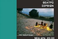 Την Κυριακή 27/6 στις 20:00 η καλοκαιρινή συναυλία του Δημοτικού Ωδείου Σερβίων