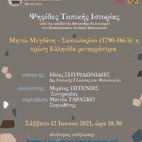 «Μητιώ Μεγδάνη – Σακελλαρίου: Η πρώτη Ελληνίδα μεταφράστρια»: Συνεχίζεται ο κύκλος εισηγήσεων της Εταιρείας Δυτικομακεδονικών Μελετών
