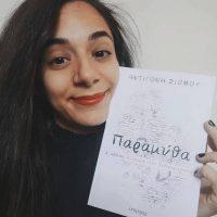 Συνέντευξη με τη Βελβεντινή συγγραφέα Αντιγόνη Σιώμου