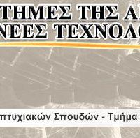 """Έναρξη αιτήσεων στο Πρόγραμμα Μεταπτυχιακών Σπουδών του Τμήματος Δημοτικής Εκπαίδευσης του ΠΔΜ με τίτλο: """"Επιστήμες της Αγωγής με Νέες Τεχνολογίες"""""""