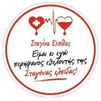 Η «Σταγόνα Ελπίδας» για την Παγκόσμια ημέρα εθελοντή αιμοδότη